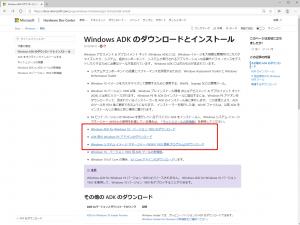 マイクロソフトのダウンロードページ