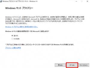 4-③Windows キット プライバシー画面