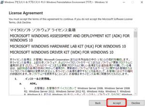 5-④License Agreement画面
