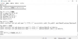 バッチファイル例