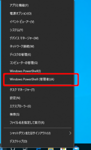 Windows Powershell (管理者)