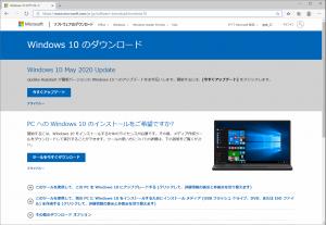 Windows10 ダウンロードページ