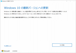 Windows10更新アシスタント