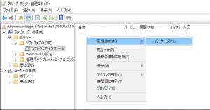 MSIファイル割り当て