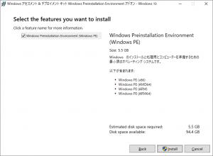 Windows PE アドオン (ADK 用)