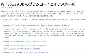 Windows ADK)ダウンロードページ