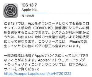 iOS13.7