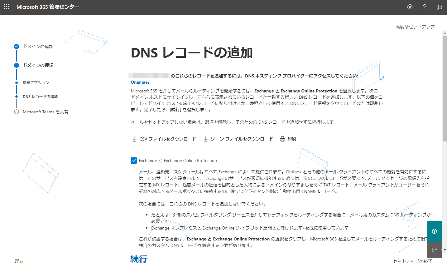 DNSレコードの追加画面