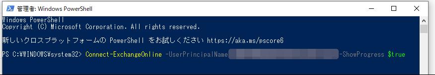 Exchange Online に接続