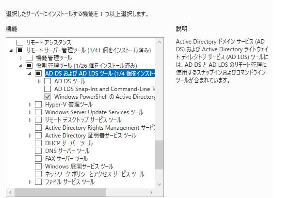Active Directoryモジュール