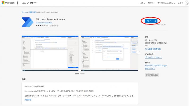 Microsoft Edge 拡張機能