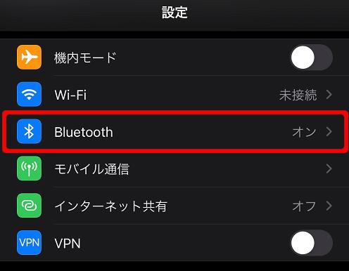 Bluetooth有効