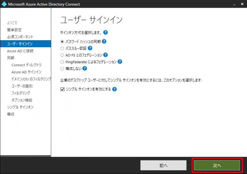 ユーザーサインイン画面