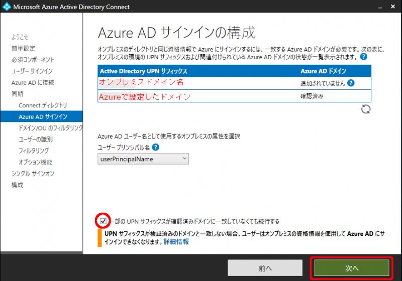 Azure AD サインインの構成