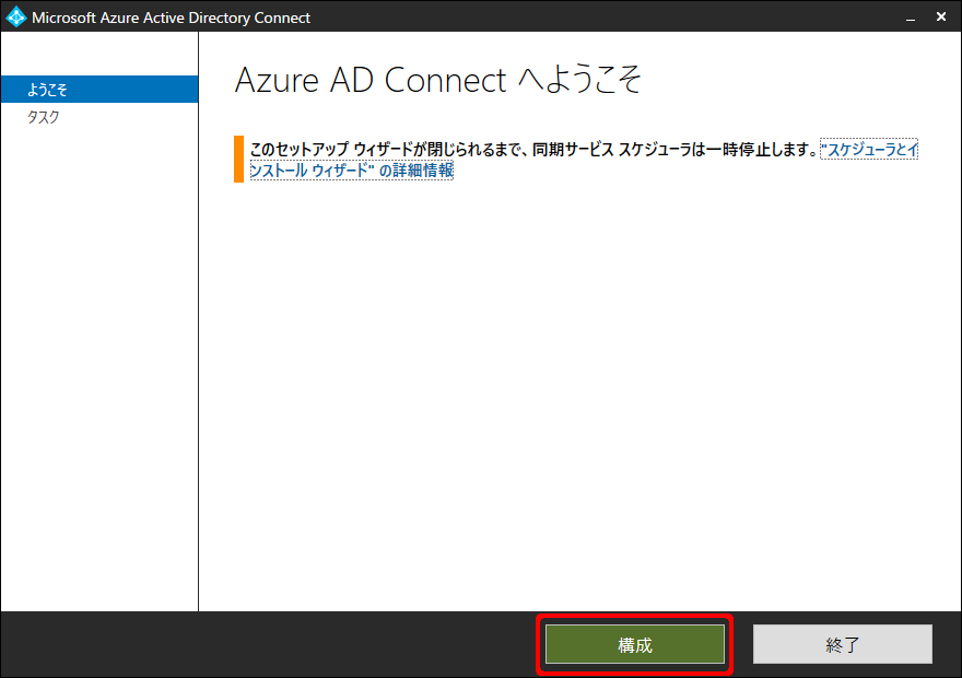 Azure AD Connect起動