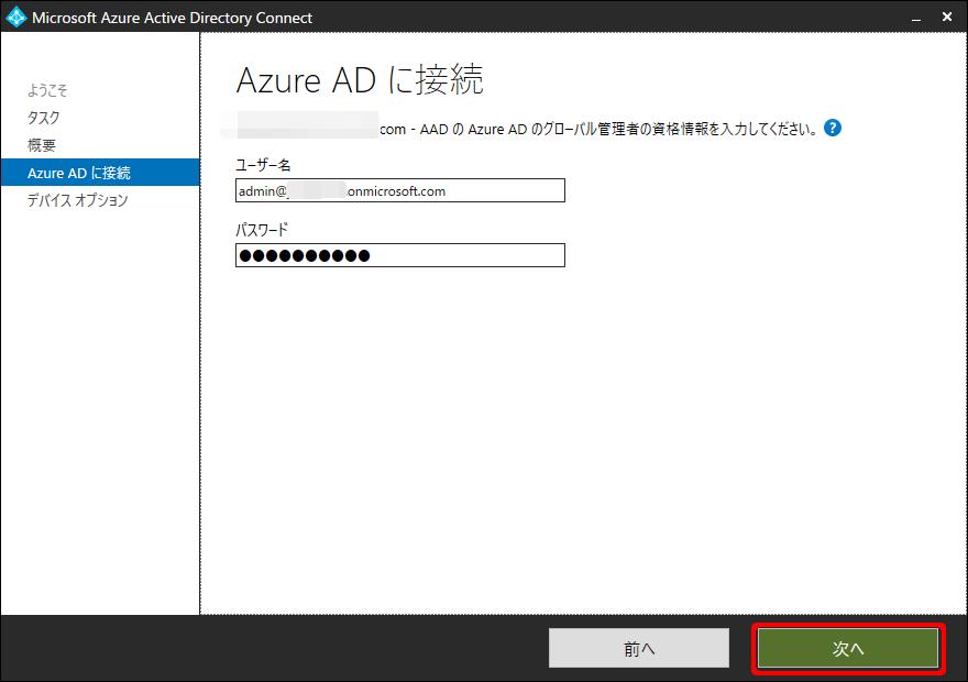 AzureADに接続