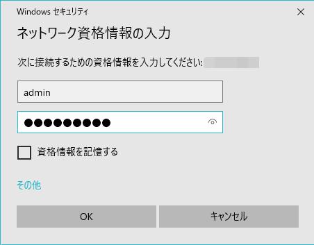 ユーザとパスワード